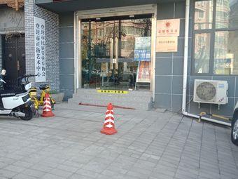 正杨艺术中心