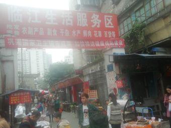 临江生活服务区