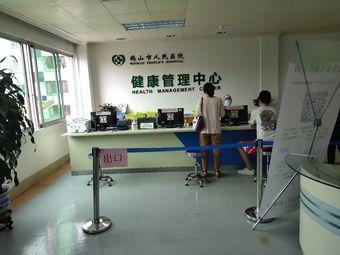 鹤山市人民医院-体检中心