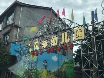 大风车幼儿园(朝兴大道下段)