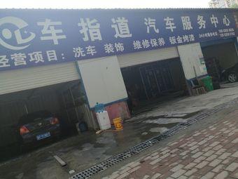 车指道汽车服务中心