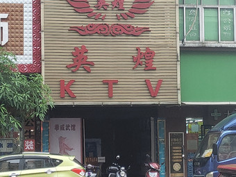 英煌KTV