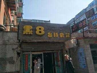黑8台球会馆(六道街店)