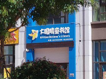 大眼睛童书馆(NO.SDDZ0012店)