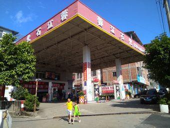 蓉江石化加油站