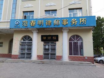 河北范春明律师事务所