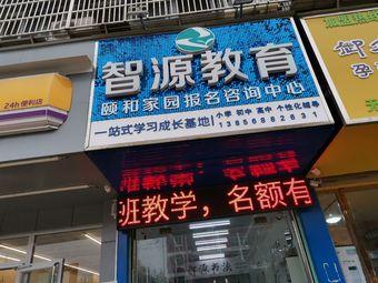 智源教育(颐和家园报名咨询中心)