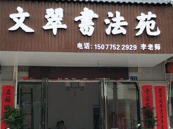 文翠书法苑