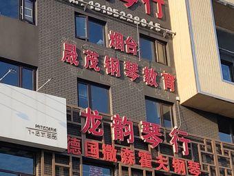 晟茂钢琴艺术中心