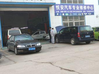 悦安汽车专业维修中心