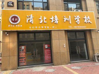 清北培训学校