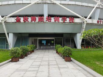 金秋舞蹈培训学校