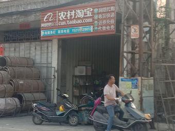 农村淘宝(乔南服务站)