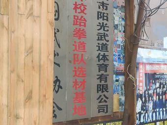 阳光跆拳道武术学校