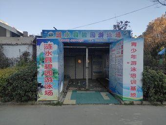 涟水县碧园游泳场