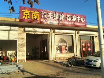 京南汽车维修保养中心