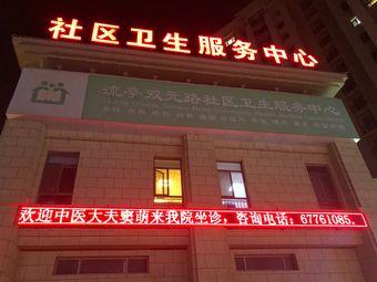流亭双元路社区卫生服务中心