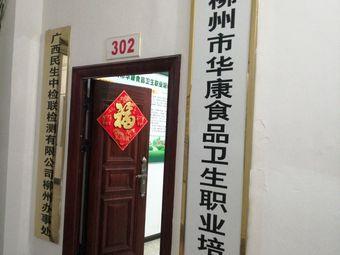 柳州市华康食品卫生职业培训学校
