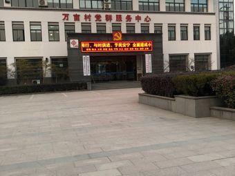 安吉经济开发区万亩村党群服务中心