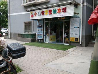 小读者学堂绘本馆(金河尚居分店)