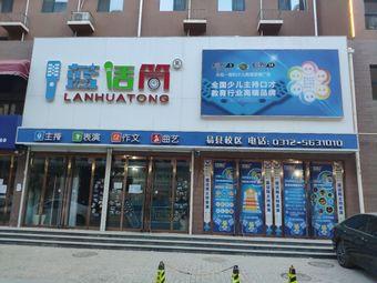 北京蓝话筒少儿语言艺术培训中心(易县校区)