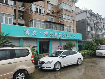 博文祥云教育培训中心