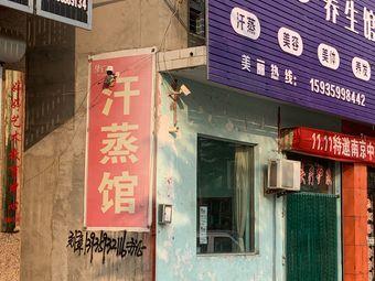 文文养生馆