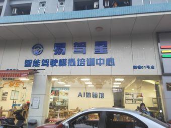 易驾星AI体验馆(顺德01号店)