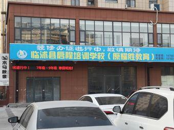 临沭县启程培训学校