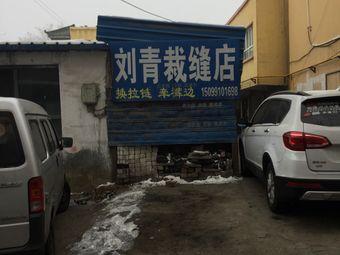 刘青裁缝店