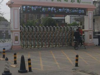 中国科学院幼儿园(唐山育华教育实验园)