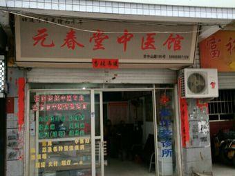 吴作荣诊所