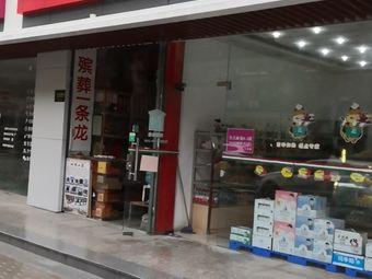 羅陽香燭店