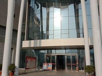 秦巴文化艺术中心