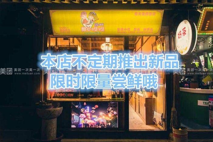 甜心玖玖地址_电话_菜单_人均消费_营业时间(图)-嘉兴