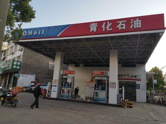 青化石油加油站