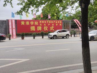 正阳县职业技术教育中心