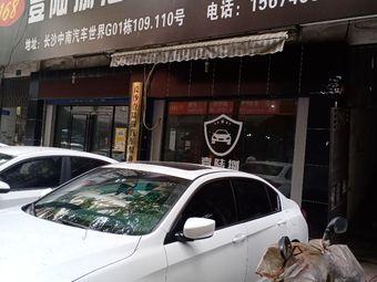 壹陆捌汽车运营中心