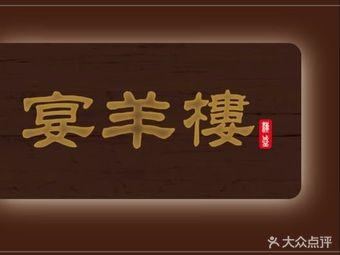 宴羊楼(纳贤店)