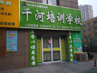 滕州千河培训学校