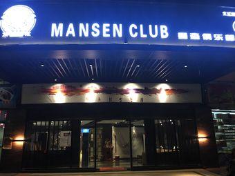 曼森俱乐部(北江明珠店)