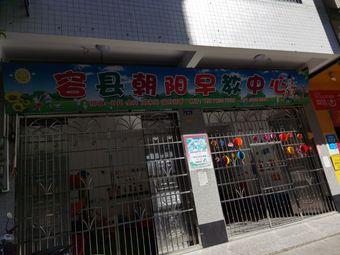 容县朝阳早教中心