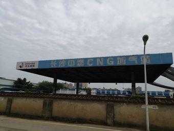 长沙中燃CNG加气站