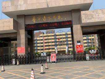 普宁赤水学校