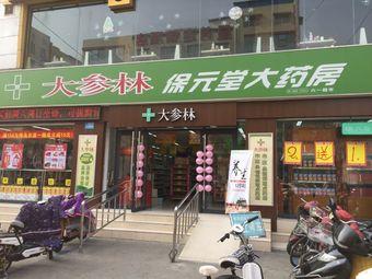 保元堂大药房(六一超市店)