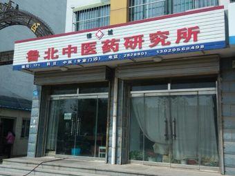 德城鲁北中医药研究所