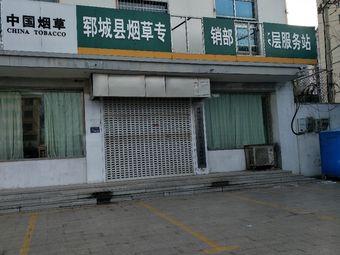 菏泽市郓城县烟草专卖局政府服务厅