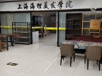 上海海狸美发学院