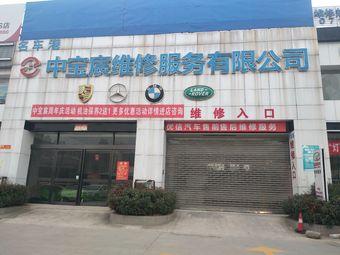 名车港中宝宸维修服务有限公司