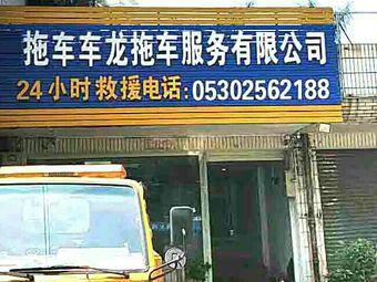 拖车车龙拖车服务有限公司